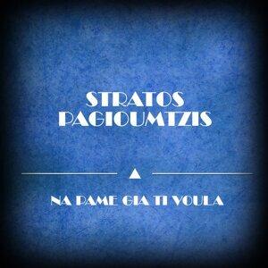 Stratos Pagioumtzis 歌手頭像