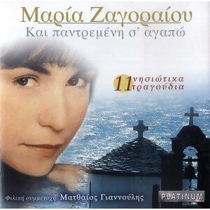 Maria Zagoraiou 歌手頭像