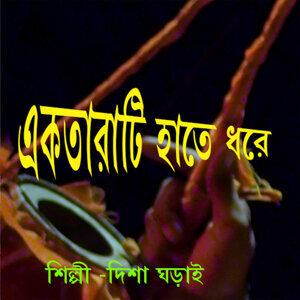 Disha Ghorai 歌手頭像