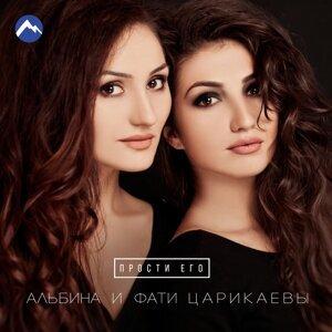 Альбина Царикаева, Фати Царикаева 歌手頭像