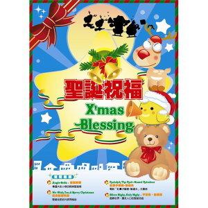 X'mas Blessing (聖誕祝福) 歌手頭像