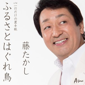 Takashi Fuji 歌手頭像