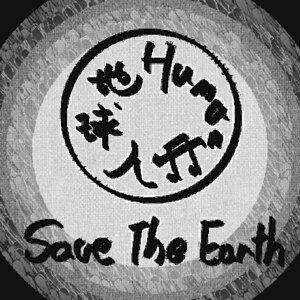 地球人 (Human)