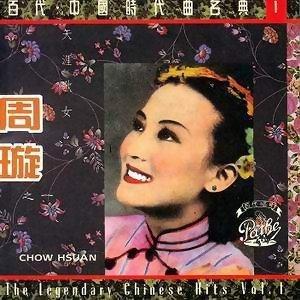 周璇 (Chow Hsuan) 歌手頭像