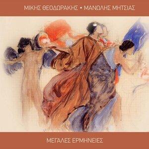 Mikis Theodorakis, Manolis Mitsias 歌手頭像