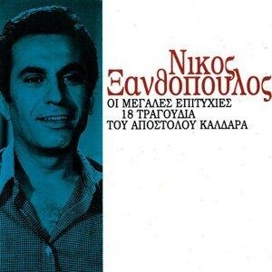 Nikos Xanthopoulos 歌手頭像