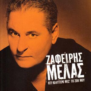 Zafeiris Melas 歌手頭像