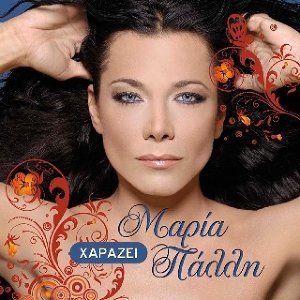Maria Palli 歌手頭像