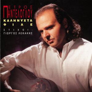 Petros Panteloglou 歌手頭像
