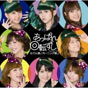 無添加少女組。(早安少女組。) (Muten Musume。(Morning Musume。)) 歌手頭像