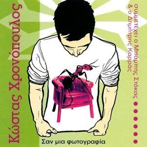 Kostas Chronopoulos 歌手頭像