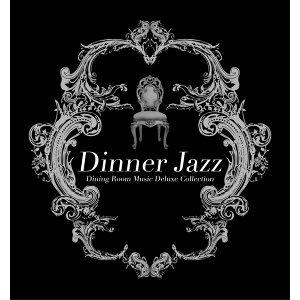 Dinner Jazz (爵色晚宴)