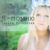 Tamara Rutkovska