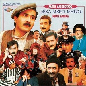 Lakis Lazopoulos 歌手頭像