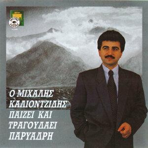 Michalis Kaliontzidis 歌手頭像