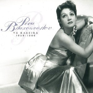 Rena Vlachopoulou 歌手頭像