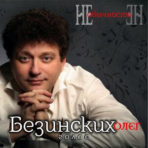 Олег Безинских Artist photo