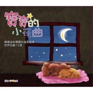 GOOD NIGHT (寶寶的小夜曲) 歌手頭像