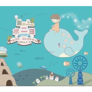 日本動畫名曲集--波妞的遊園地 歌手頭像