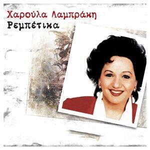 Charoula Lampraki 歌手頭像