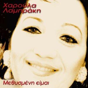 Charoula Lampraki