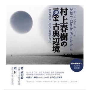 Haruki Murakami's 1Q84 Classic Wonderland (村上春樹的1Q84古典邊境) 歌手頭像