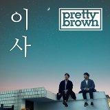 Pretty Brown