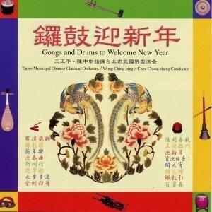 王正平+陳中申指揮台北市立國樂團 歌手頭像