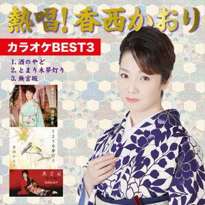香西かおり (Kaori Kozai) 歌手頭像