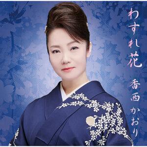香西かおり (Kaori Kozai)
