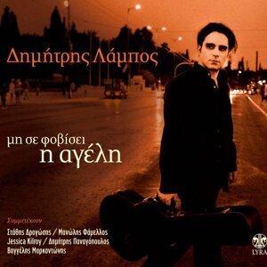 Dimitris Lampos 歌手頭像