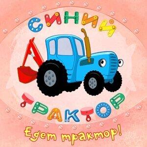 Синий трактор 歌手頭像