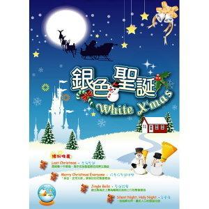 White X'mas (銀色聖誕) 歌手頭像
