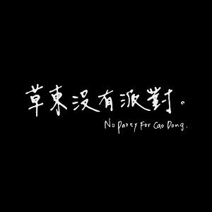 草東沒有派對 (No Party For Cao Dong)