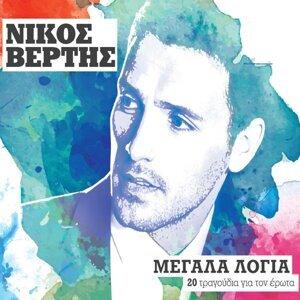 Nikos Vertis 歌手頭像