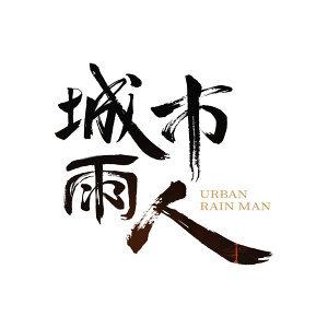城市雨人 (Urban Rain Man)