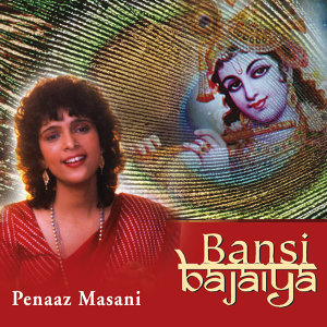 Peenaz Masani 歌手頭像
