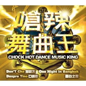 Chock Hot Dance Music King (嗆辣舞曲王) 歌手頭像