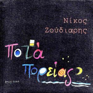 Nikos Zoudiaris 歌手頭像