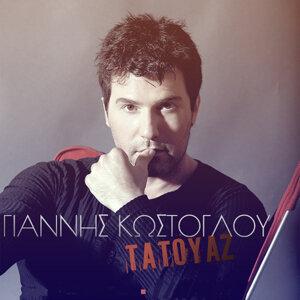 Giannis Kostoglou
