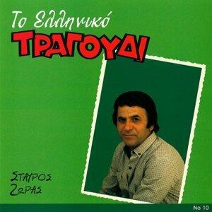 Stavros Zoras 歌手頭像