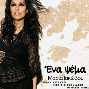 Maria Iakovou