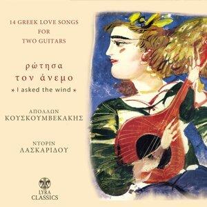Apollon Kouskoumvekakis, Doreen Laskaridou 歌手頭像