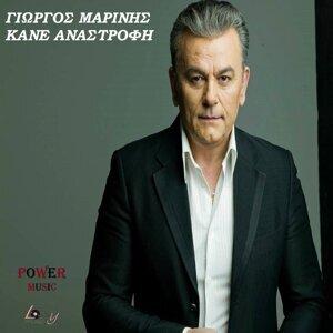 Giorgos Marinis