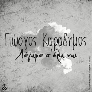 Giorgos Karadimos 歌手頭像