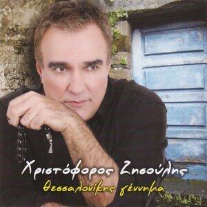 Christoforos Zisoulis 歌手頭像