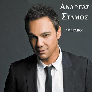 Andreas Stamos