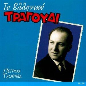 Petros Tzoumas 歌手頭像