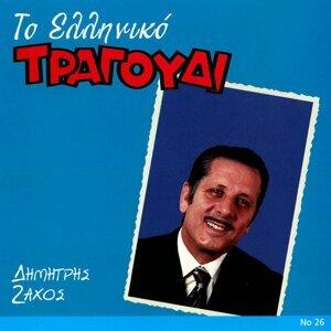Dimitris Zachos 歌手頭像