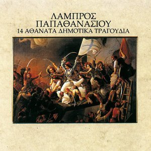 Lampros Papathanasiou 歌手頭像